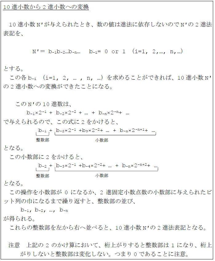 プログラミングの例(10進小数 to 2進小数 変換) | プログラミングの基礎